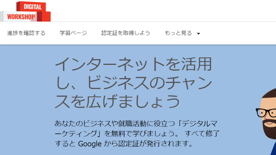 google digital workshopトップ画面