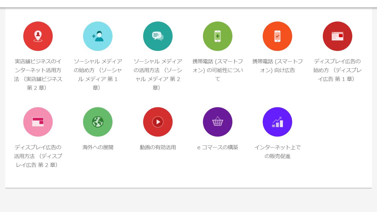 google digital workshopバッジ紹介画面