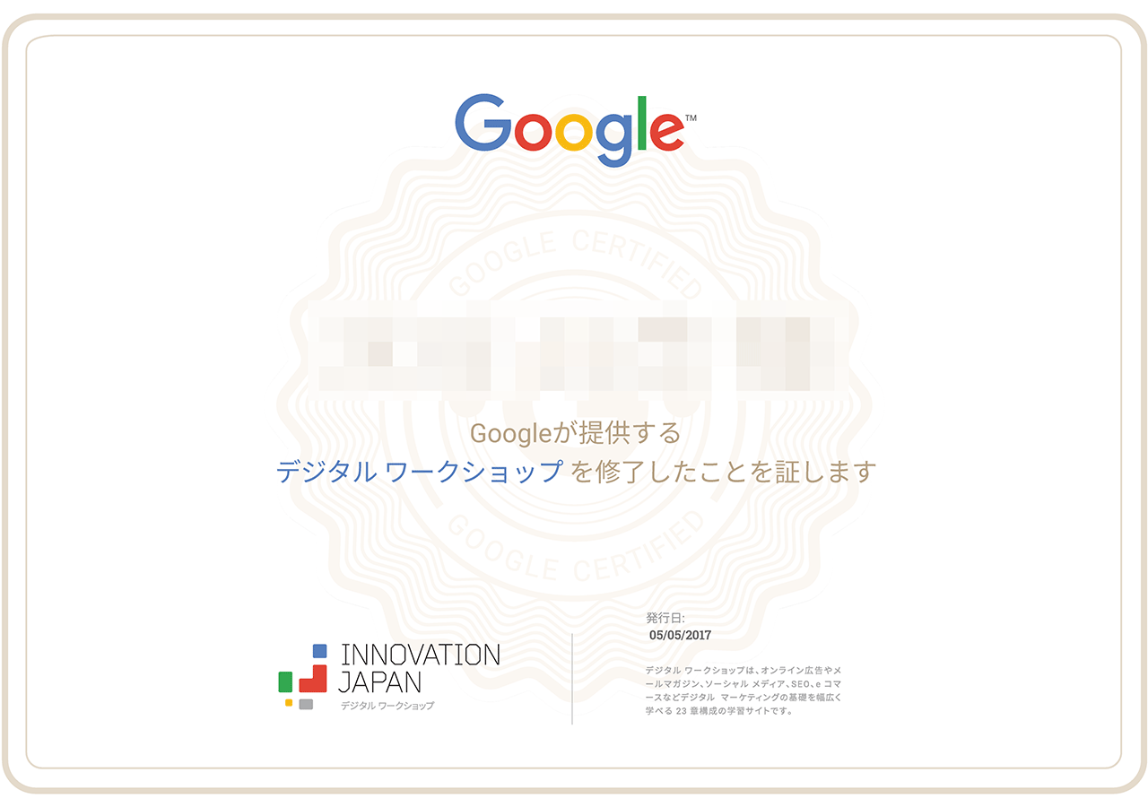 google digital workshop認定証画面