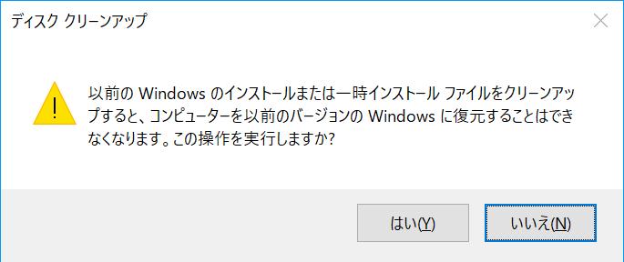 windows10クリーンアップシステムファイル一時インストールファイル削除