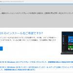 一刻も早く、Windows 10で更新(Creators Update)した分を削除して、空き容量を増やしたい!