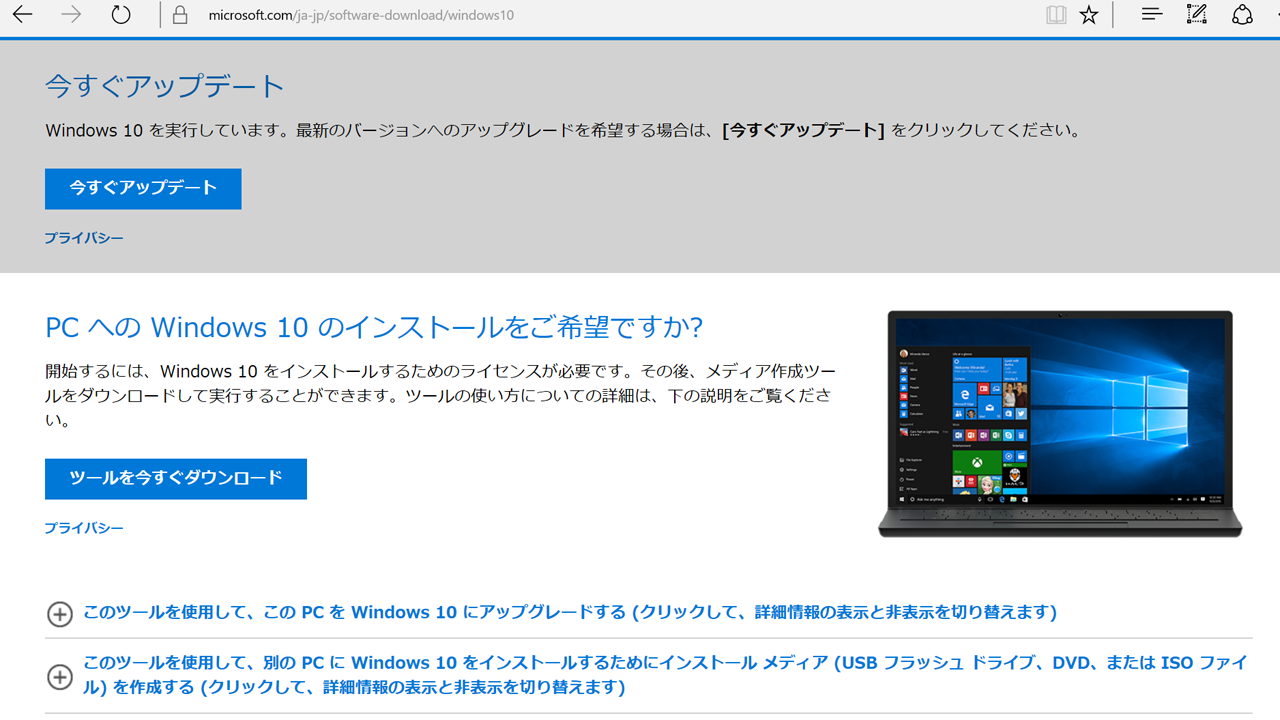 windows10update