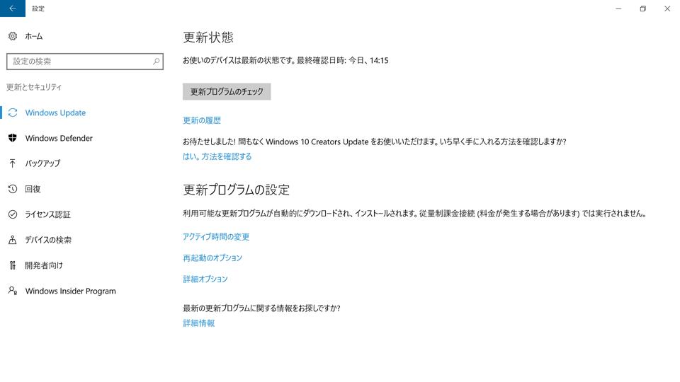 windows10os設定画面