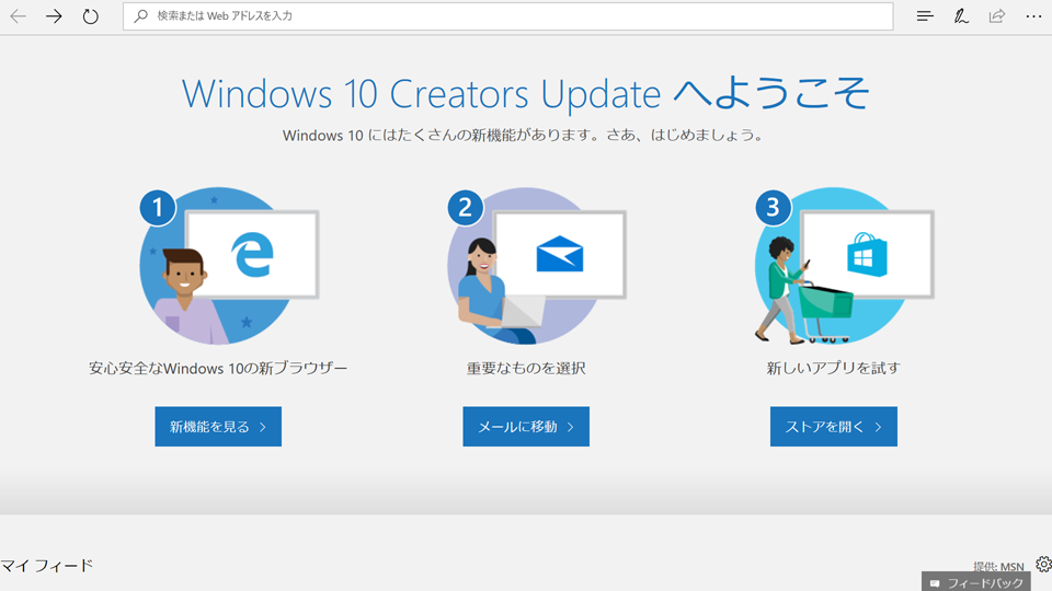 creators update windows10update