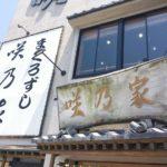 """神奈川県三浦市三崎港の """"食"""" は、咲乃家 (さきのや)さんで決まり!"""