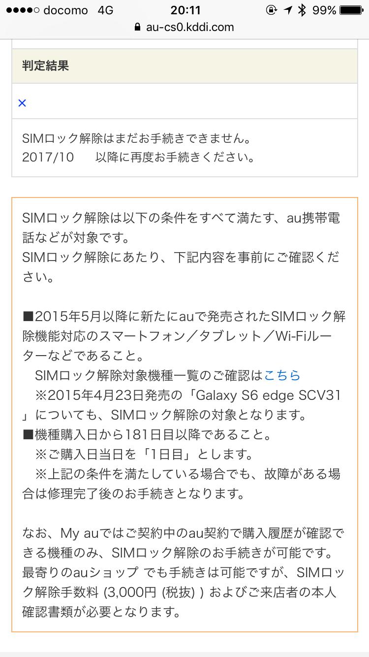au_SIMロック解除判定