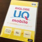 """""""UQ mobileデータ高速プラン"""" がどうしても忘れられなくて、再契約した話"""