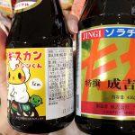 ソラチのジンギスカンのたれをご存知ですか? 北海道物産展に行ったら必ずそのタレを探しています…