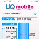 UQ mobileを無制限プラン(500kbps制限)を契約したところ、非常に快適でストレスが無くなった話