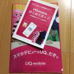 UQ mobileの無制限プラン(500kbps制限)をすぐにでも使うには、店頭申し込みが一番です…