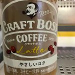 """今日のこれいいぞ! SUNTORY """"CRAFT BOSS Latte(クラフトボス ラテ)"""""""