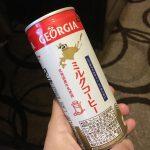 北海道限定、ジョージアミルクコーヒー(北海道産100%使用のミルクコーヒー)が美味しい…