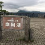 """北海道川上郡弟子屈町にある """"摩周湖"""" は霧に包まれていませんでした…"""