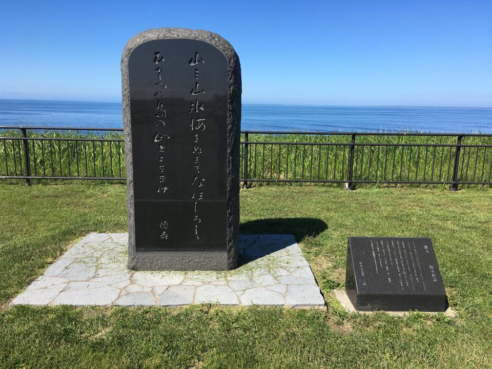 望郷の岬公園_石碑