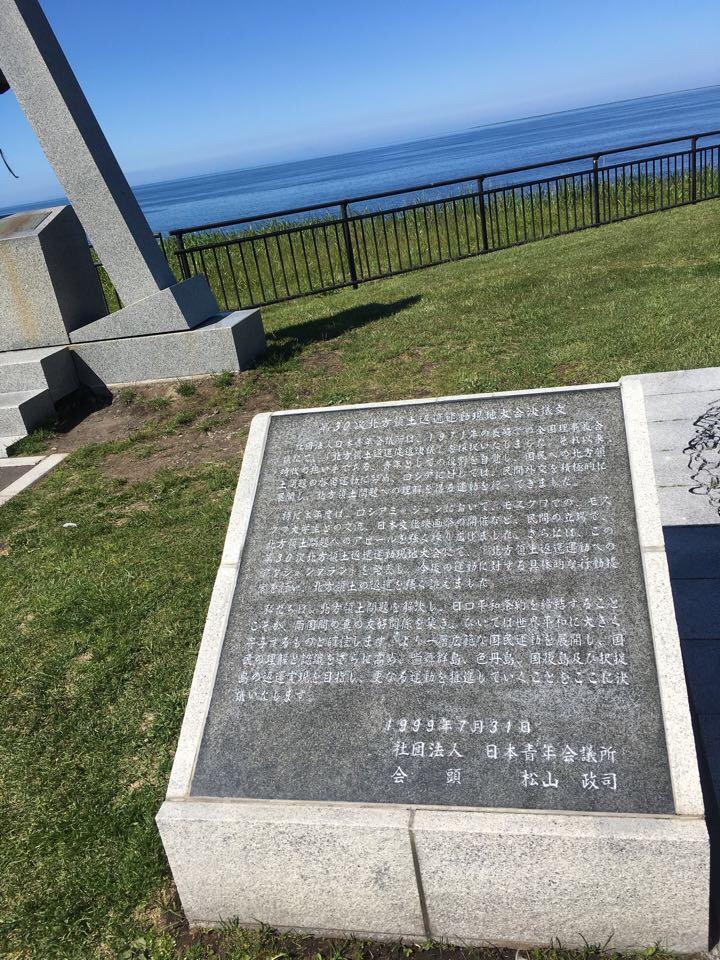 望郷の岬公園_第30次北方領土返還運動現地大会の碑