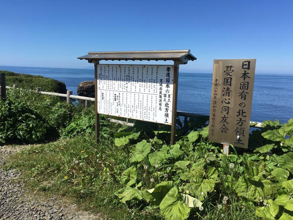 望郷の岬公園_北方領土関連