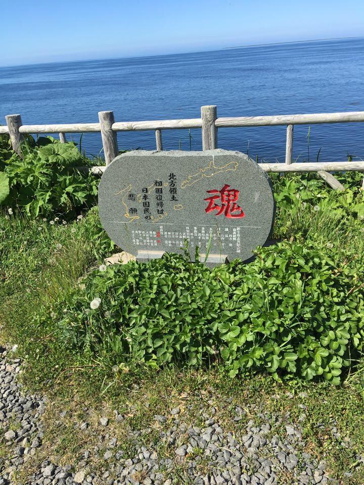 望郷の岬公園_魂