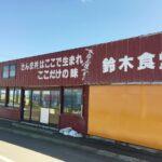 """北海道は根室市は納沙布岬にあります """"さんま丼"""" で有名な「鈴木食堂」に行ってきました"""