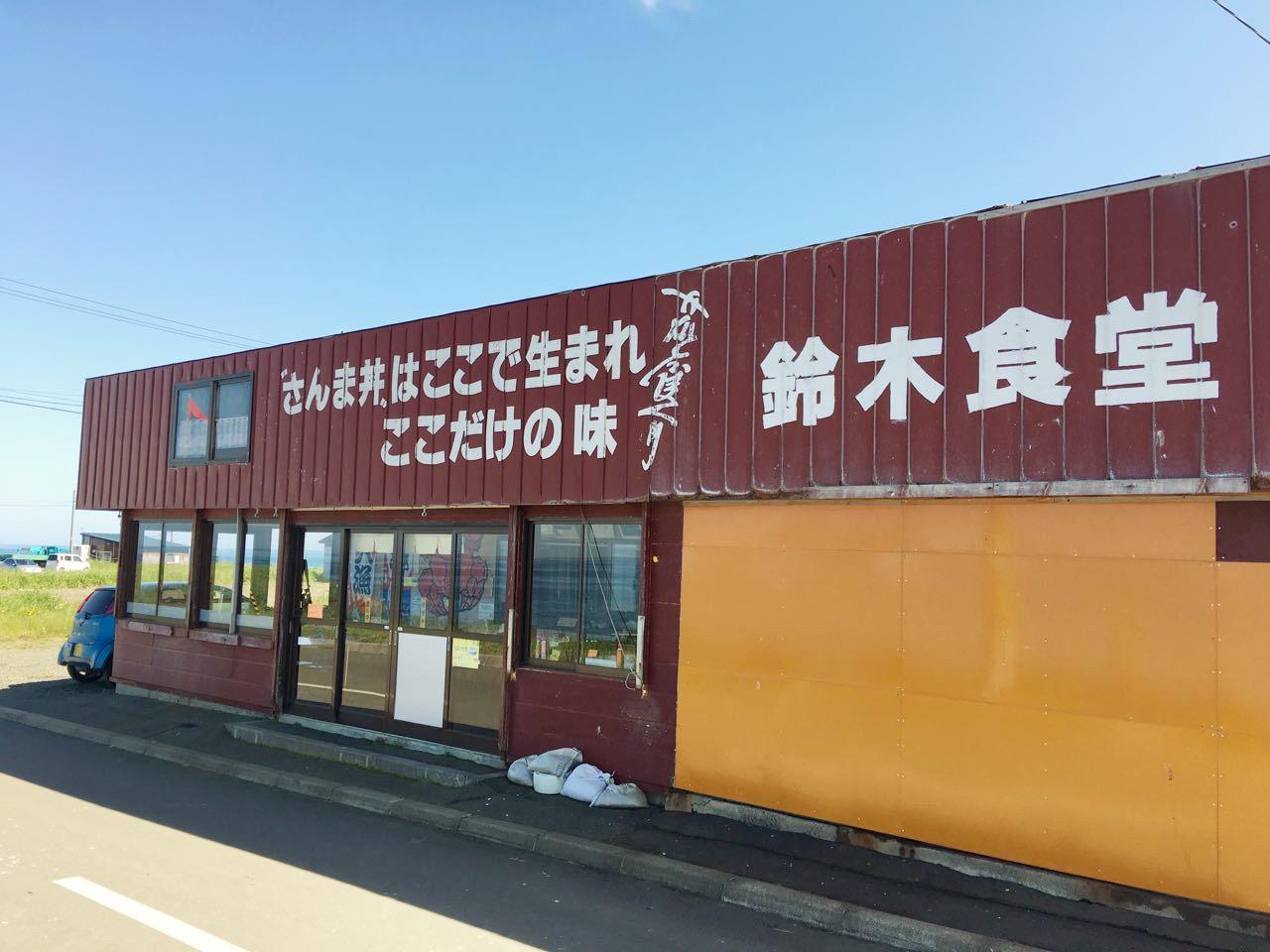 根室鈴木食堂さんま丼レビュー_鈴木食堂