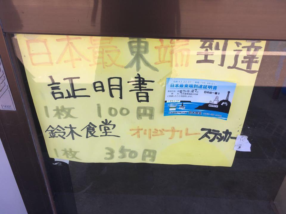 根室鈴木食堂さんま丼レビュー_日本最東端到達証明書