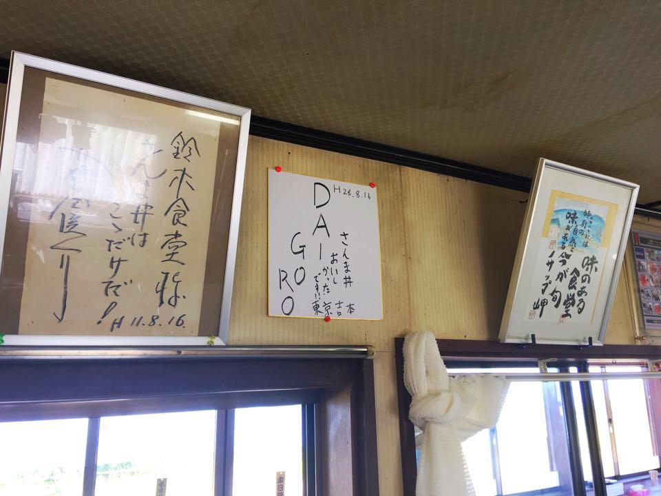 根室鈴木食堂さんま丼レビュー_サイン色紙