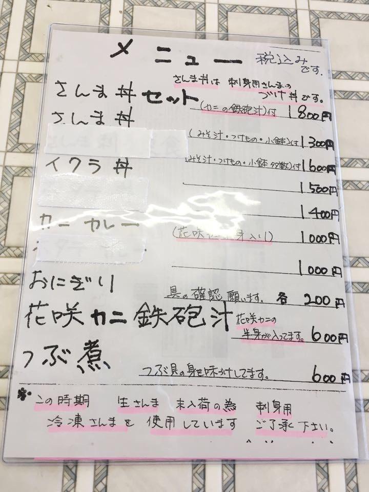 根室鈴木食堂さんま丼レビュー_メニュー