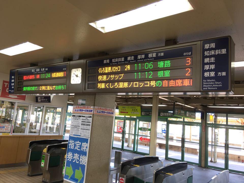 釧路_釧路駅_駅ナカ