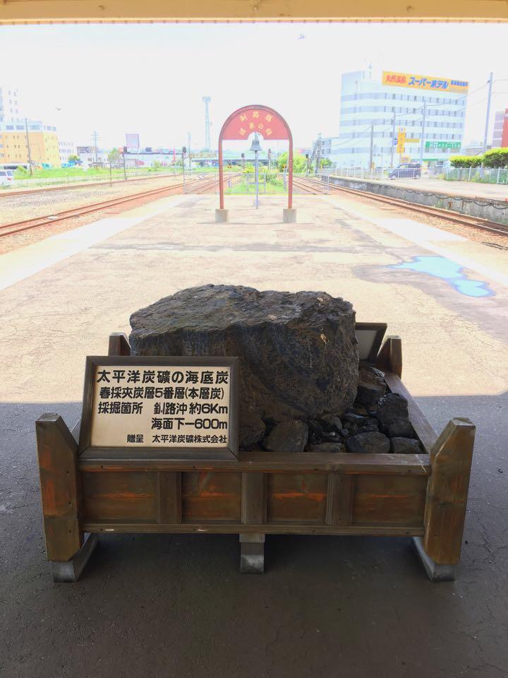 釧路_太平洋炭礦の海底炭