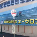 """北海道、厚岸で生ガキを食べるなら、厚岸漁業協同組合直売店 """"エーウロコ"""" がオススメ!"""