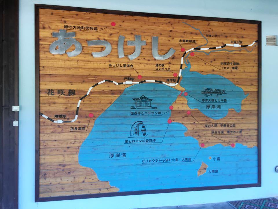 厚岸漁業協同組合直売店エーウロコ_生ガキ_厚岸駅構内観光マップ