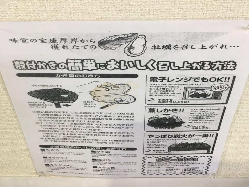 厚岸漁業協同組合直売店エーウロコ_生ガキ_殻付かきの簡単においしく召し上がる方法