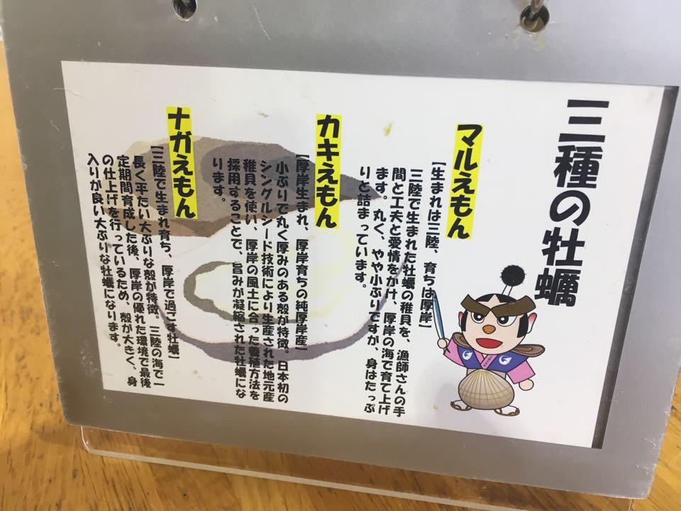 厚岸漁業協同組合直売店エーウロコ_生ガキ_3種