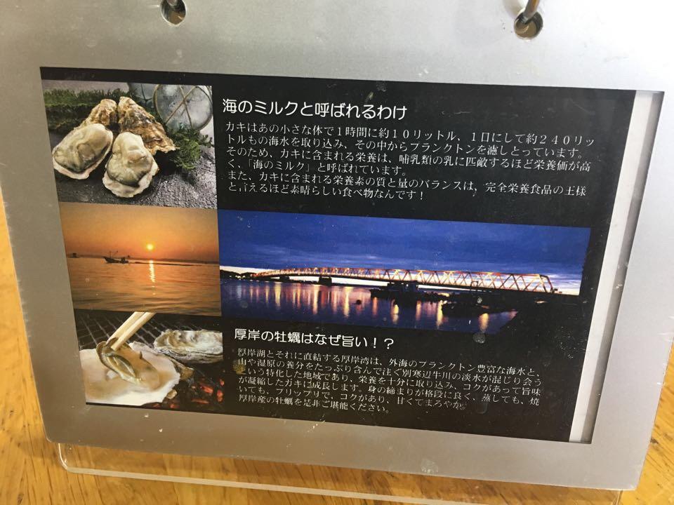 厚岸漁業協同組合直売店エーウロコ_生ガキ_海のミルクと呼ばれるわけ_厚岸の牡蠣はなぜうまい?