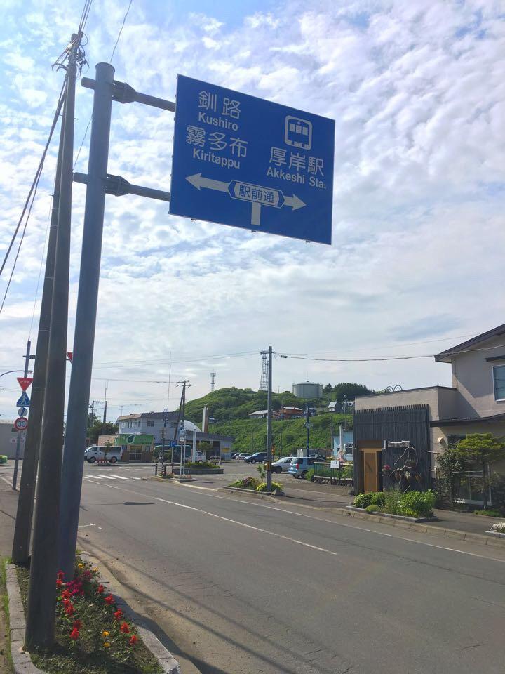 厚岸漁業協同組合直売店エーウロコ_生ガキ_厚岸駅周辺
