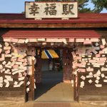 """少しでも幸福をいただきたいと思い、北海道は帯広にあります """"幸福駅"""" に行ってきました"""