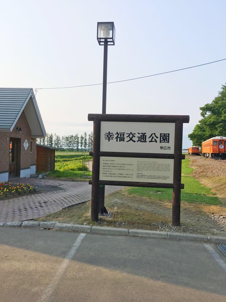 幸福駅_幸福交通公園