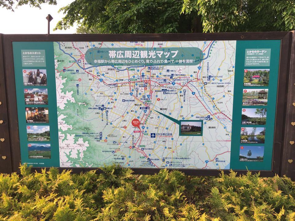 幸福駅_帯広周辺観光マップ
