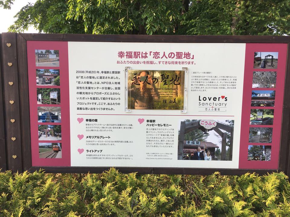 幸福駅_恋人の聖地