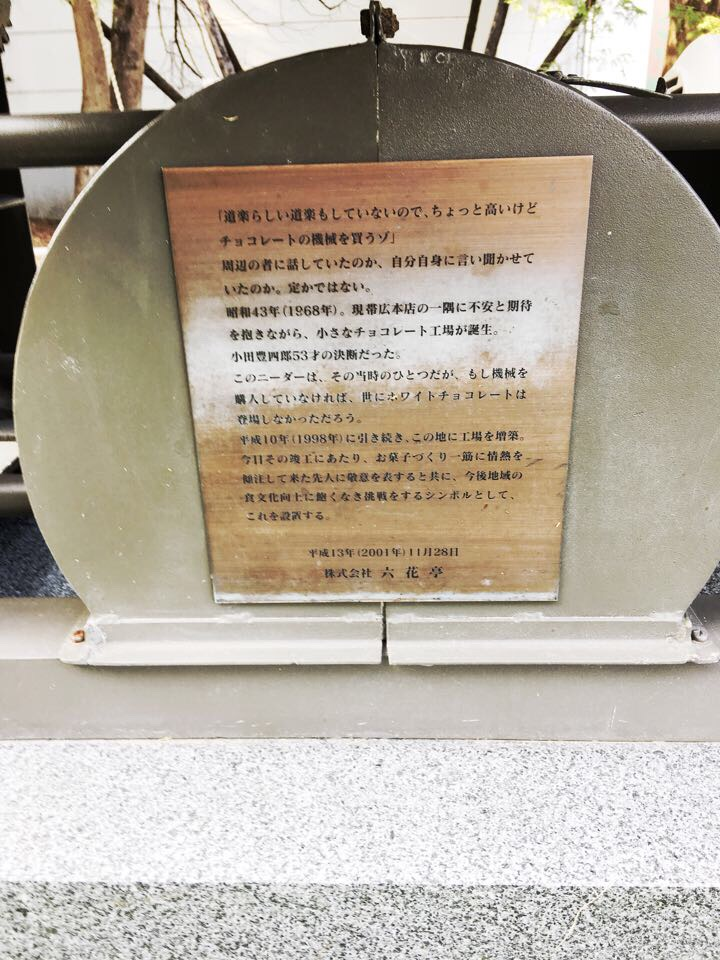 六花の森_チョコレート機械