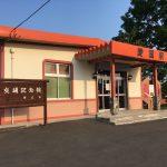"""北海道は帯広にあります """"愛国駅"""" に行ってきました"""