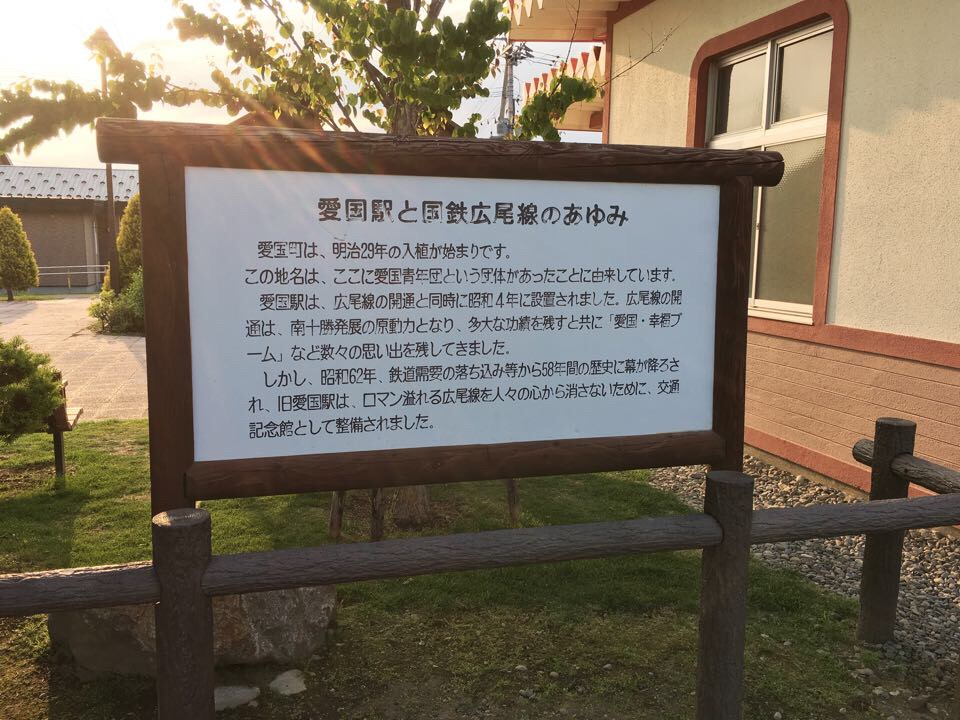 愛国駅_国鉄広尾線のあゆみ