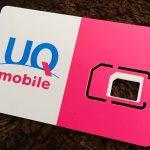 """UQ mobileのSIMを、旧モデルのiPhoneに挿して使うのが """"吉"""" だと思った件"""