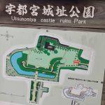 """栃木県は宇都宮にあります """"宇都宮城址公園"""" は、なかなかの癒しスポットな件"""
