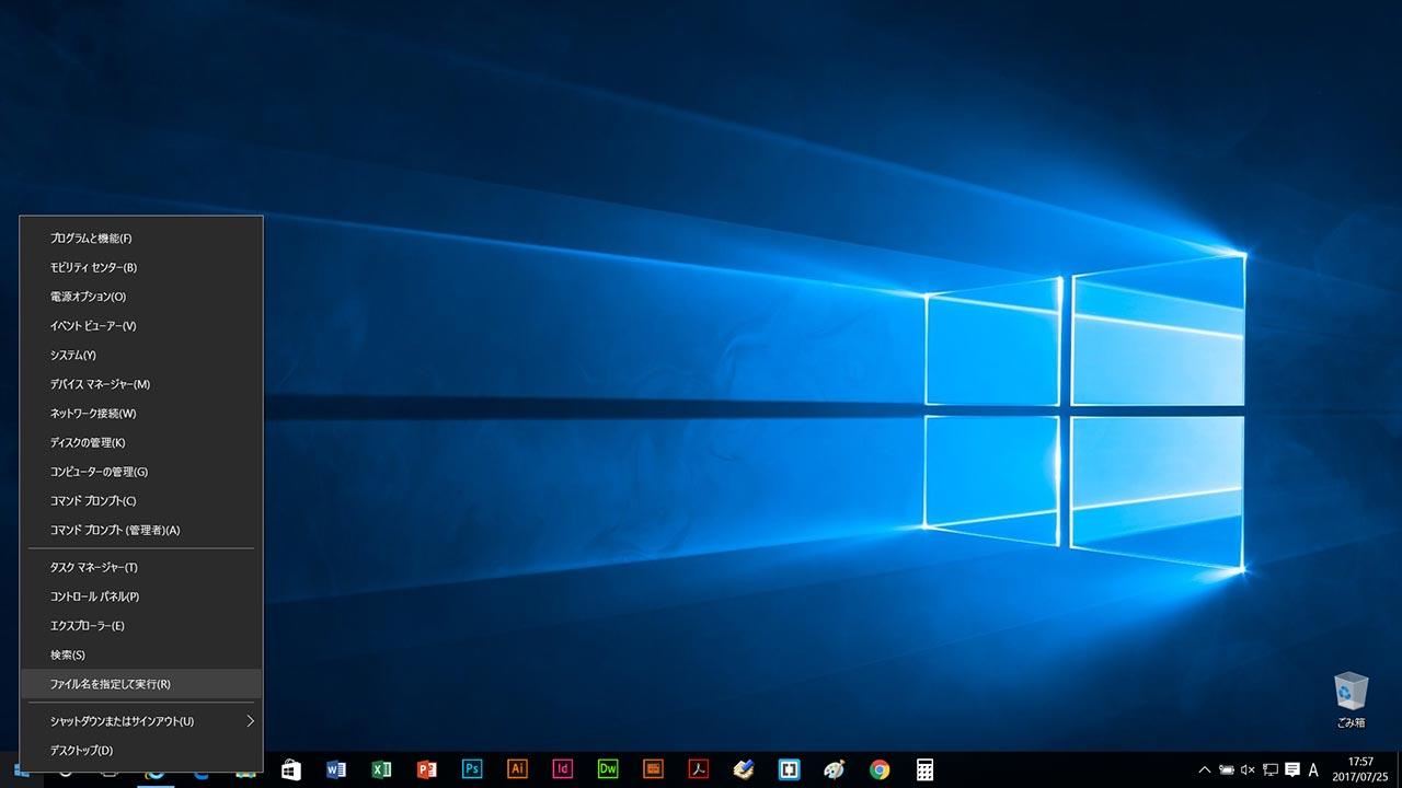 Windows10画面_マウスポインターを見失ってしまう