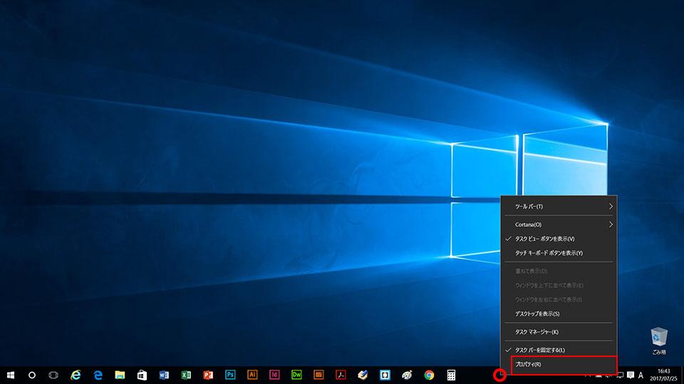 Windows10_標準時タスクバー