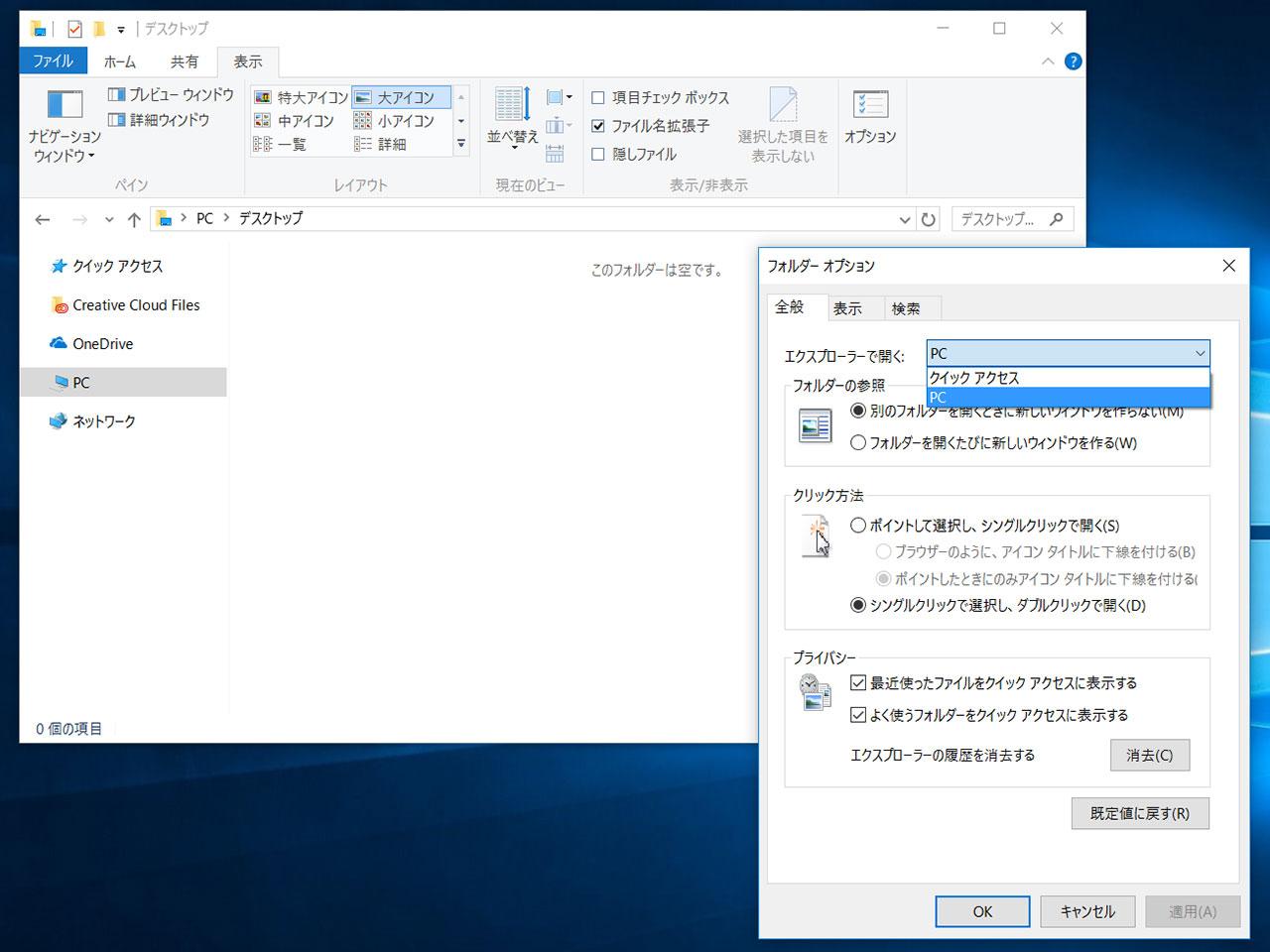 Windows10エクスプローラー_クイックアクセスをPCに変更