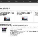 Mac,iPadなどお得に購入したい… だから、リファービッシュ品を検討したい…