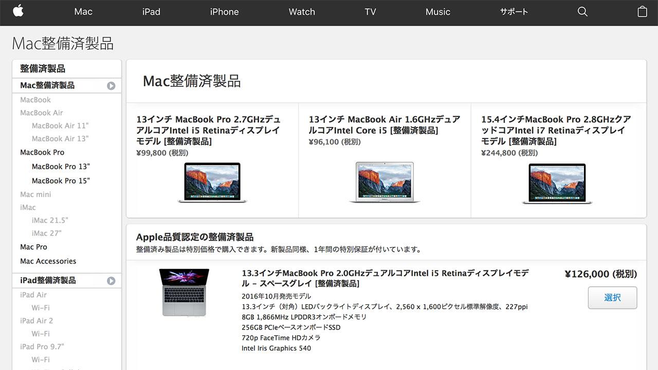 Mac整備済製品(出典:Apple)