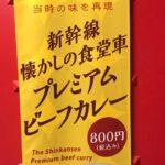 """京都駅で """"新幹線 懐かしの食堂車 プレミアムビーフカレー"""" をガツッと食す!"""