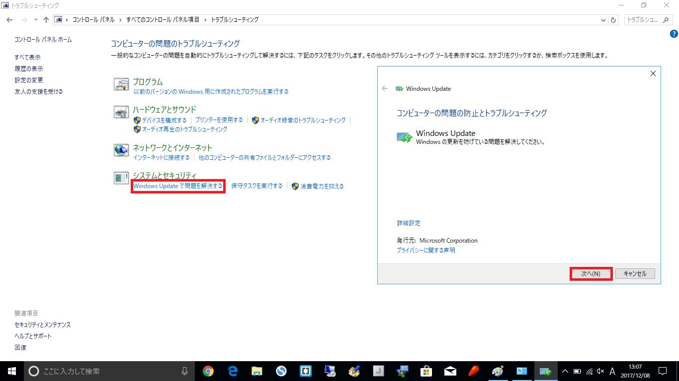 windows 10 トラブルシューティングツール